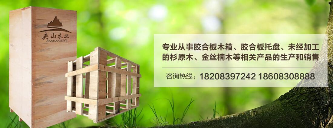 泸州夹山木业凯发注册、包装木箱订购电话