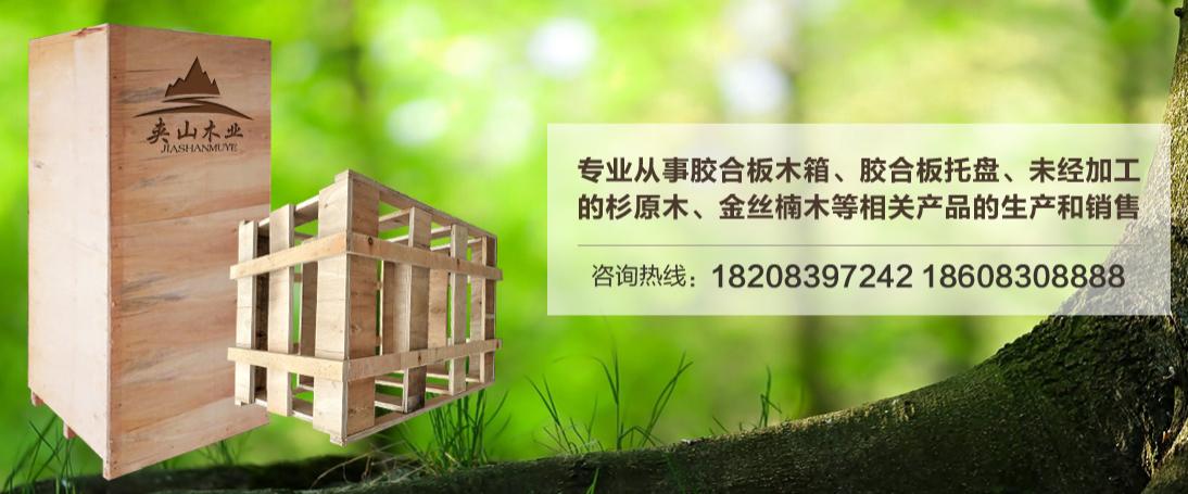 夹山包装木箱怎么分类