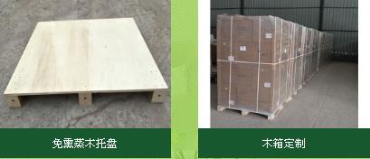 定制包装木箱
