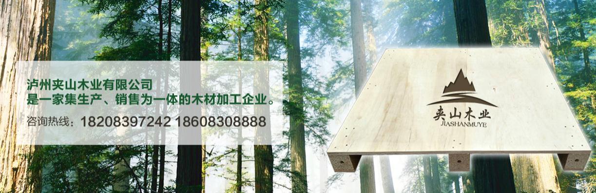 泸州夹山木业包装木箱